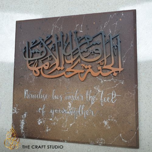 Paradise & Mother Hadith Islamic Art Mocha Fusion